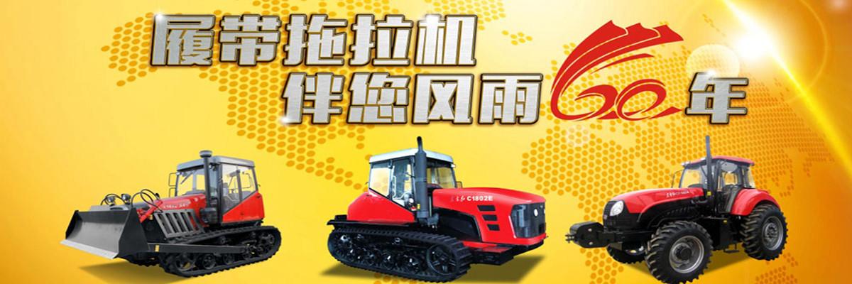 东方红-C902履带式拖拉机