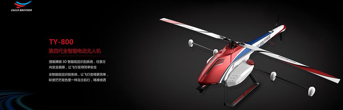 天鹰兄弟TY-800电动单旋翼无人机