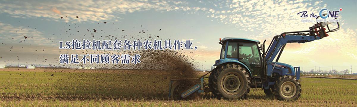盘锦乐星农业装备销售有限公司