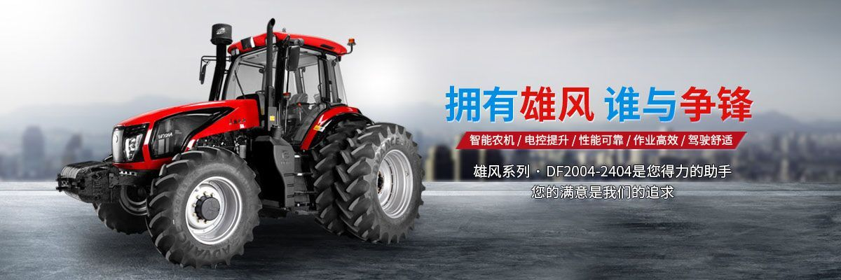 常州东风农机集团有限公司