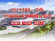 2019年中国国际(青岛)农业机械展览会