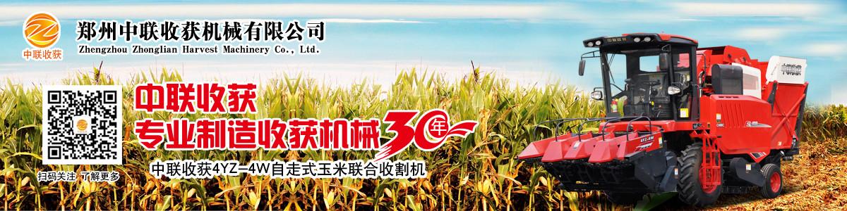 中联收获4YZ-4W自走式玉米收获机