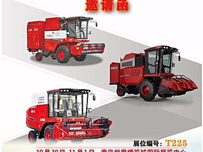 中联收获与您相约2019中国(青岛)国际农业机械展览会