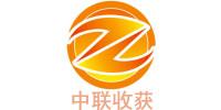 郑州中联收获机械有限公司