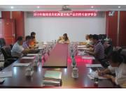 海南省召开2015-2017年全省农机购置补贴产品归档专家评审会