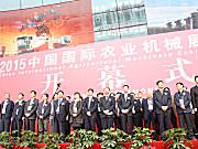 2015年中国国际(青岛)农业机械展览会