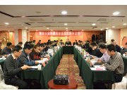 2015年部级农业机械试验鉴定大纲审定会在京召开