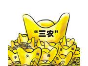 财政部决定在湖南省开展涉农资金整合试点