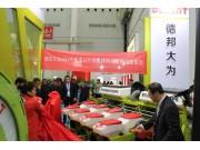 德邦大为新款免耕播种机在中国国际农机展发布