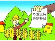 中央深改组审议通过《建立以绿色生态为导向的农业补贴制度改革方案》