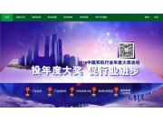 """""""黄海金马""""品牌荣获2016中国极速分分彩行业年度-最具影响力品牌"""