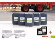 科乐收(CLAAS)原装油品春节促销活动震撼开启!