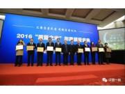 中国一拖2016年度荣誉盘点