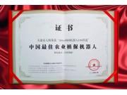 """天途无人机荣获""""中国最佳农业植保机器人""""奖"""