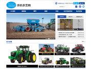 热烈庆祝农机农艺网站正式开通上线