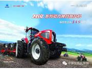 首届中国农机广告贴花创意设计大赛结果出炉