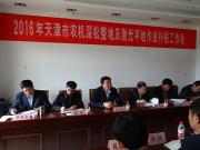 天津市召开2016年农机深松整地及激光平地作业补贴工作会议