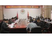 中国现代农业装备职教集团召开2016年第一次工作会议