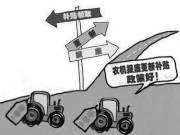"""报废更新补贴:破解老旧农机""""重生""""之惑?"""
