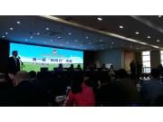 """中德作物生产与农业技术示范园 第一届""""田间日""""活动报道"""