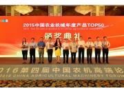 """科乐收(CLAAS) 荣获""""2015中国农业机械年度产品TOP50""""评选三项大奖"""