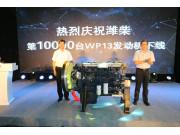 领跑中国重卡大马力时代 潍柴WP13发动机销量突破万台