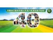 约翰迪尔服务中国40年用户故事火热投票中!