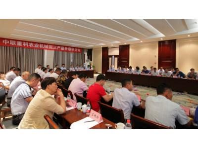 """论道""""国三""""共谋发展 中联重科农业机械国三产品升级研讨会召开"""