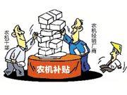疯狂套取国家补贴 连云港农监所一工作人员获刑4年