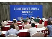 2016新疆农业机械博览会8月22在昌吉举行