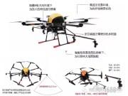 天途植保无人机亮相2016新疆农业机械博览会