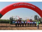 山东省玉米青贮机械化现场会胜利召开 山东润源产品闪耀全场