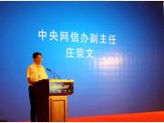 """庄荣文:不断激发""""互联网+""""现代农业的""""三创三力"""""""