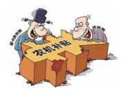 下属在新疆快三贴吧 —主页|机补贴申请发放过程中严重违纪 分管副局长被处分