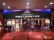 天途航空荣获2016年度中国无人机创新大奖