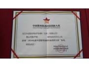 天途航空再获2016中国警用装备科技创新大奖