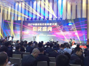 2017中国农机行业年度大奖在武汉颁奖