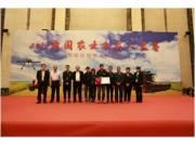 2017中国农业机器人大赛成功举办