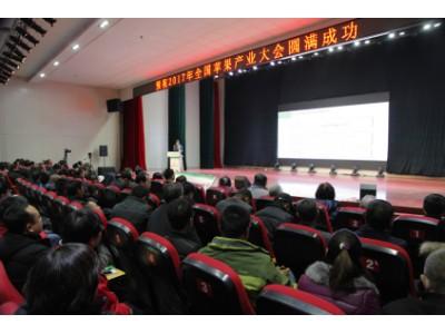 中农博远闪耀2017中国苹果产业大会