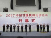 2017中国甘蔗机械化博览会盛大开幕
