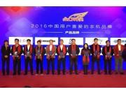 """勇猛机械荣获2016金口杯奖""""产品品牌""""""""网络人气品牌""""两项殊荣"""