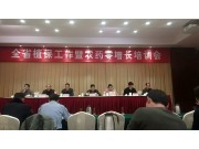 天途应邀参加江西省植保工作暨农药零增长会议