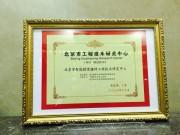 德邦大为北京市智能精量播种工程技术研究中心获批