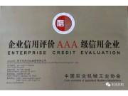 """东风农机再次荣获""""中国农机工业AAA级信用企业""""殊荣"""