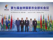 第七届金砖国家农业部长会议在南京成功召开