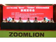 中联重科再次成为江西农机职业技能竞赛指定用机