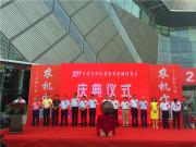 2017内蒙古国际畜牧业机械博览会盛大开幕150家国内外展商齐亮相