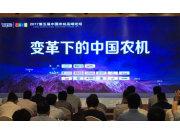 变革下的中国农机,我们的机会在哪?