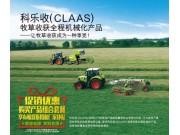 科乐收(CLAAS)牧草设备优惠组合套餐 先到先得