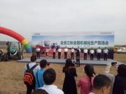 德国LEMKEN参与山东全省三秋全程机械化演示会